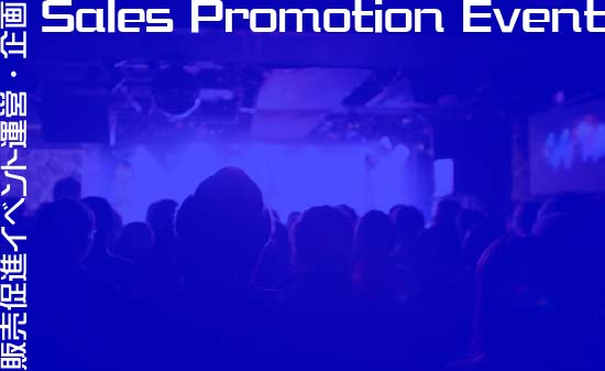 Sales Promotion Event